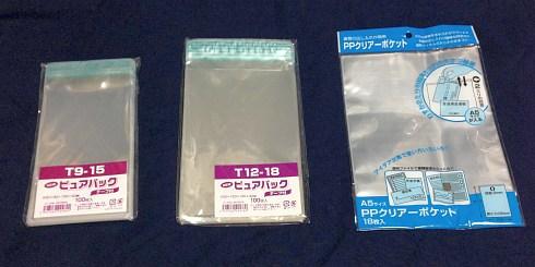ファミコン収納袋