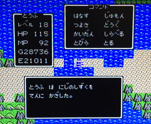 ファミコン版ドラゴンクエスト1