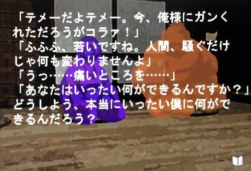 高2→将軍
