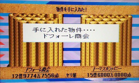 ロマンシングサ・ガ 3