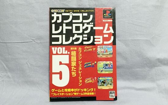 カプコン レトロゲーム コレクション