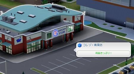 コレゾ・青果店