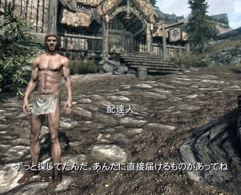 裸の配達人