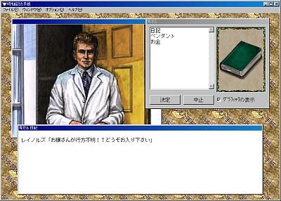 カサブランカに愛を(時を越えた手紙)ゲーム画面