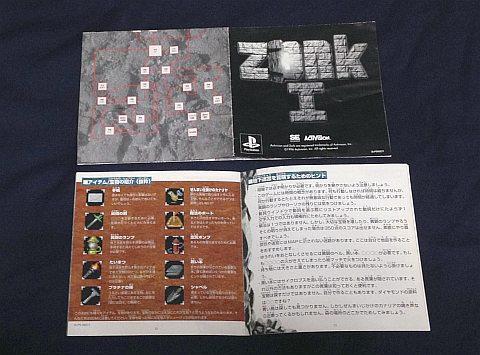 zork1マニュアル・マップ